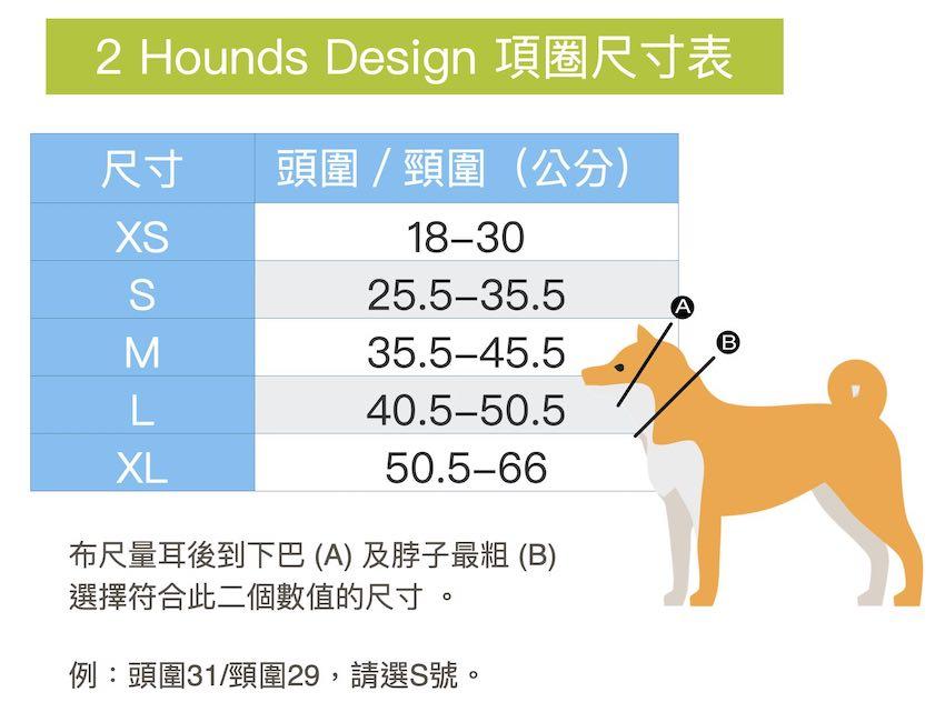 2 Hounds Design 八字項圈尺寸表