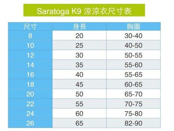 披風型防曬涼感衣 K9 Kooling Coat 尺寸表